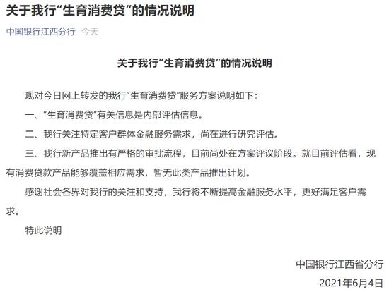 中国银行竟想推