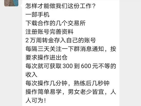 抱团炒币:10亿资金盘5万人上当,为何韭菜源源不断? 智库