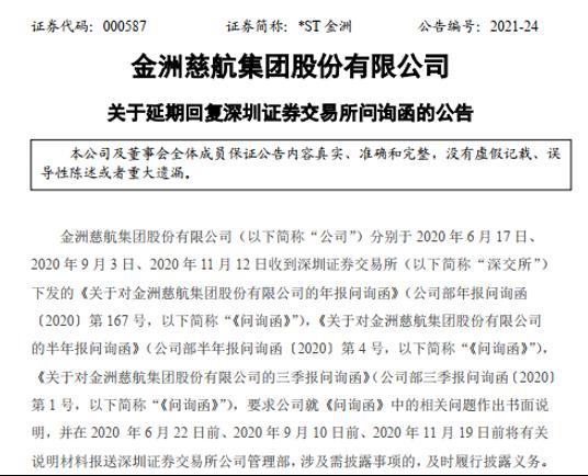 承接多家*ST公司年报审计业务的事务所被立案调查