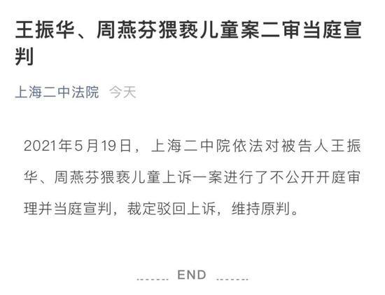 二审维持原判 猥亵女童入狱1年、王振华却赚了145亿元