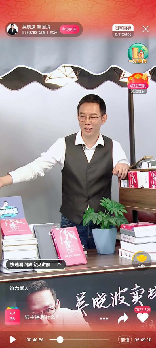 吴晓波直播带货首秀5小时 能否助力旗下公司IPO?
