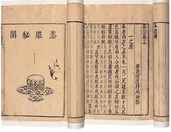 唐人陸羽著《茶經》