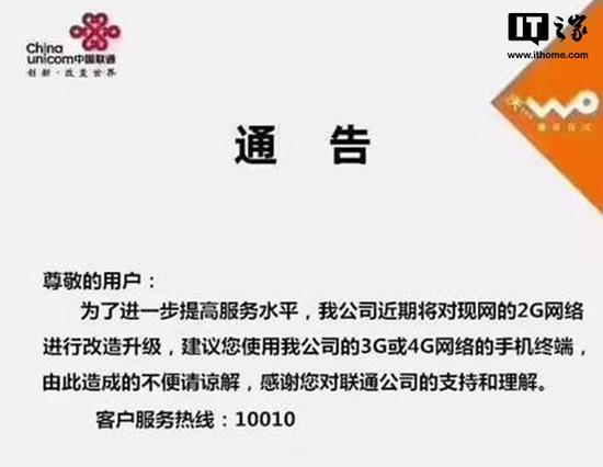 中国联通发布通告 正式开始关闭2G网络
