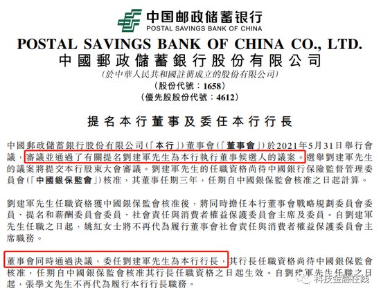 邮储银行行长敲定 六大国有银行行长齐了