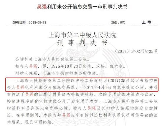 """""""国金证券上海原投资总监老鼠仓交易1.8亿被判三缓五"""