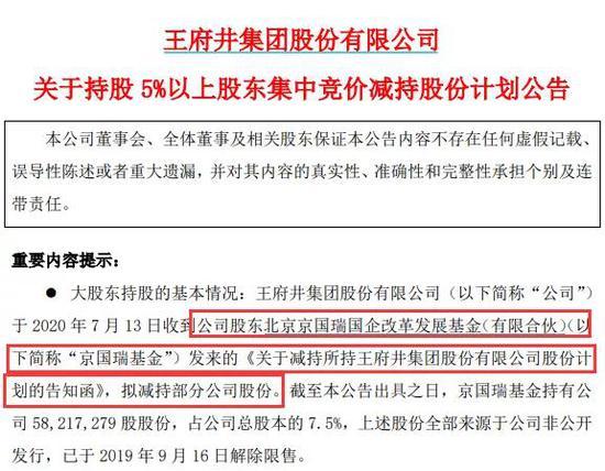 北京国资减持大牛股 2个月暴涨500%