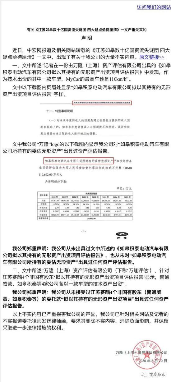 赛麟评估报告被指造假 如皋66亿