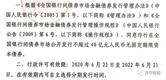 """核心资本充足率告急 网商银行再发15亿永续债""""补血"""""""