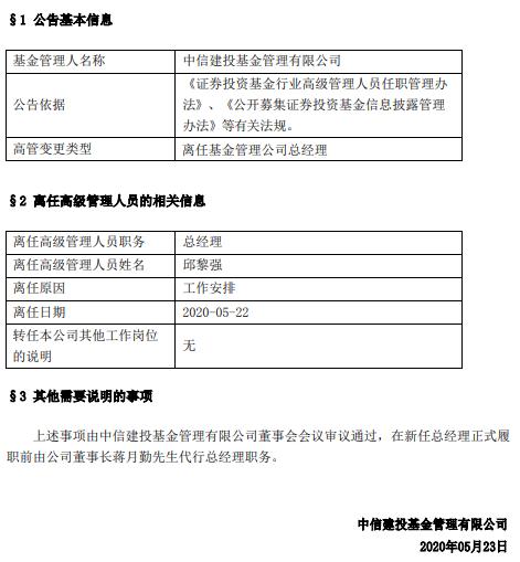 中信建投基金新帅 来自一线营业部经理?
