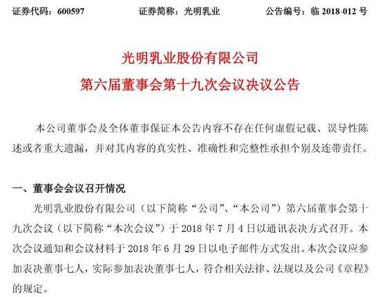 光明乳业子公司5月赔3000余万 拟申请25亿银行借款