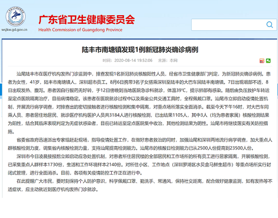 深圳一盒马鲜生超市员工感染新冠肺炎 3名家属核检阳性