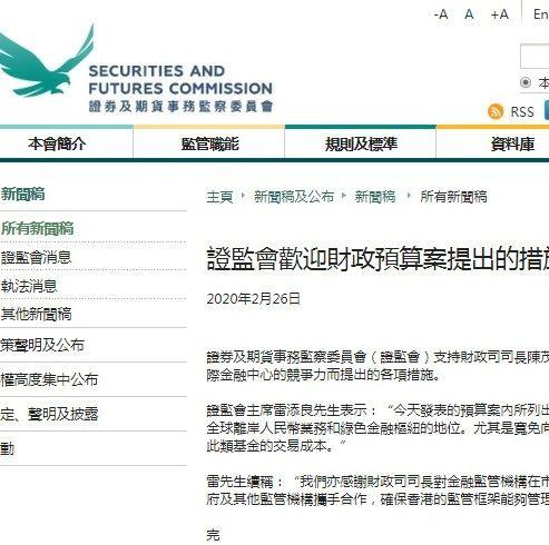香港证监会:支持财政预算案提出的措施