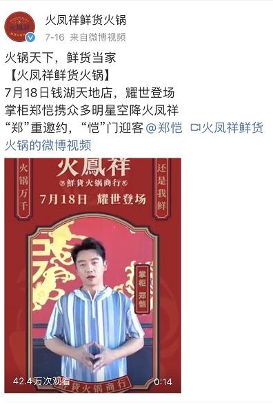 演员郑恺新开火锅店装修被指抄袭 装修细节等高度相似