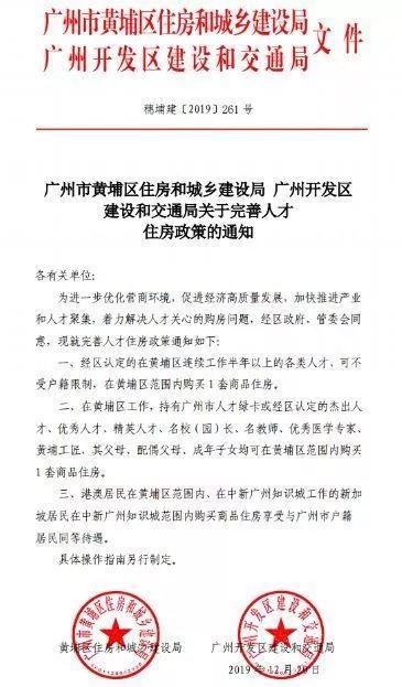 一周时间广州三个区松绑限购楼市行情却现5年最差