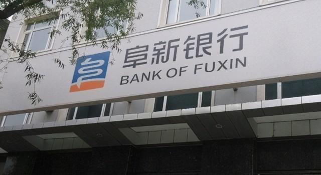 阜新银行去年净利下滑95.57% 资产质量恶化 多位股东成被执行人
