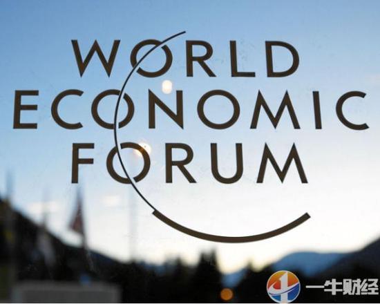 首先,我们一牛财经先简单地介绍一下达沃斯世界经济论坛!
