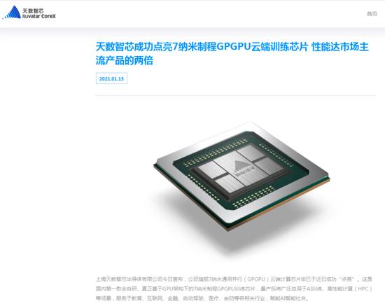 国产CPU龙头要来科创板了 A股GPU概念股要火了?