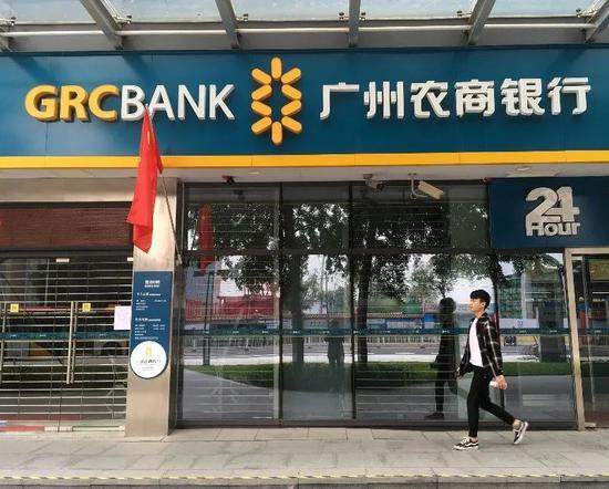 广州农商行AB面:资产规模突破万亿、利润却降三成 机构下调评级展望
