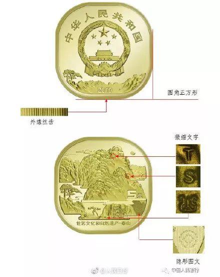 """1.2亿枚泰山纪念币上线""""秒光"""" 有人转手就赚了300%"""