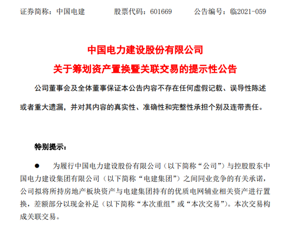 """股民沸腾!这家公司宣布:""""抛弃""""房地产,置入优质电网辅业资产!"""