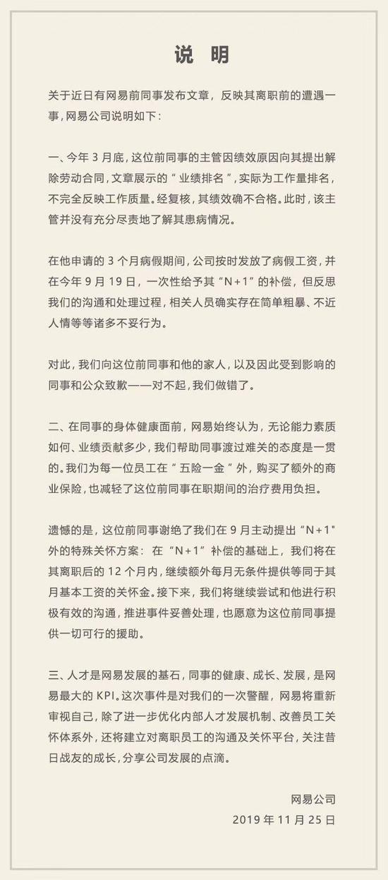 """陷""""暴力裁员""""旋涡 网易为何会""""简单粗暴不近人情""""? 今日沸点"""