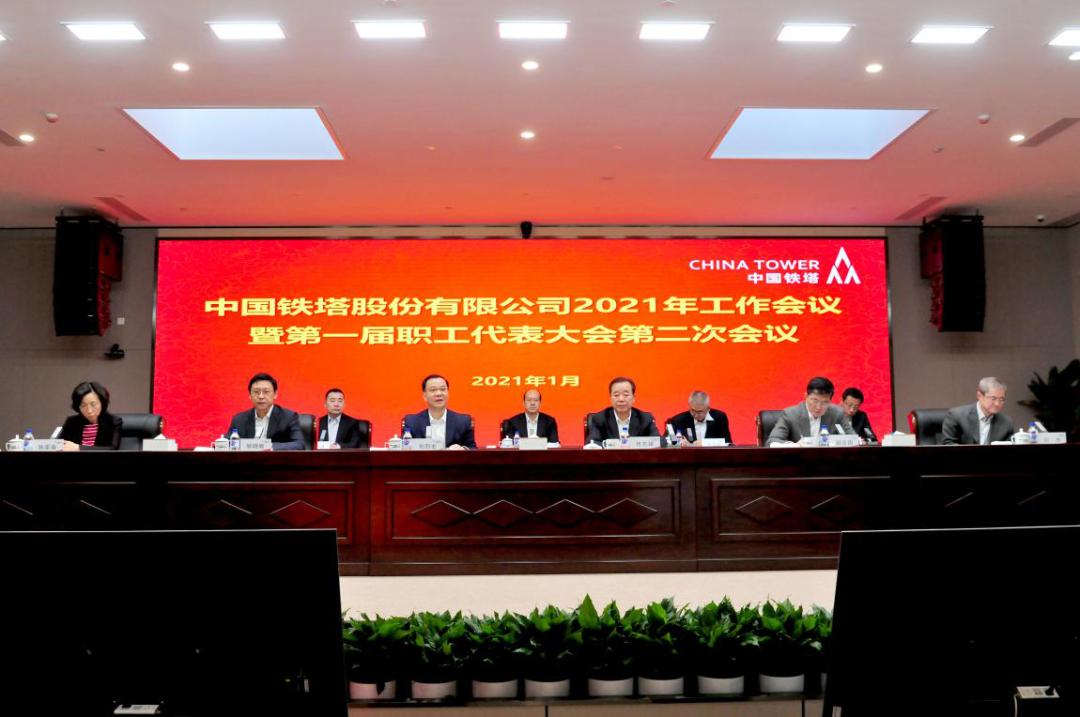 工信部副部长刘烈宏出席中国铁塔2021年工作会议