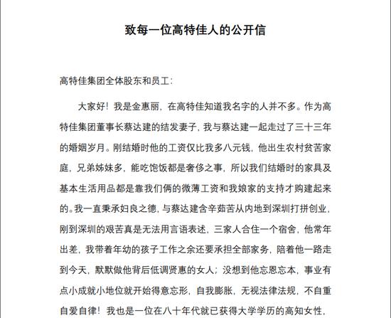 """高特佳蔡达建被妻子""""举报"""":博雅生物被卷入 股权转让或受影响"""