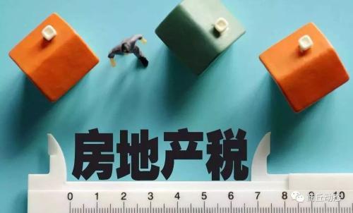 贾康:房地产税是中国必须过的一道坎