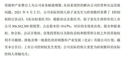 一分钱没收就转让了公司控制权?曾出品《战狼2》的捷成股份两年累计亏损超36亿元