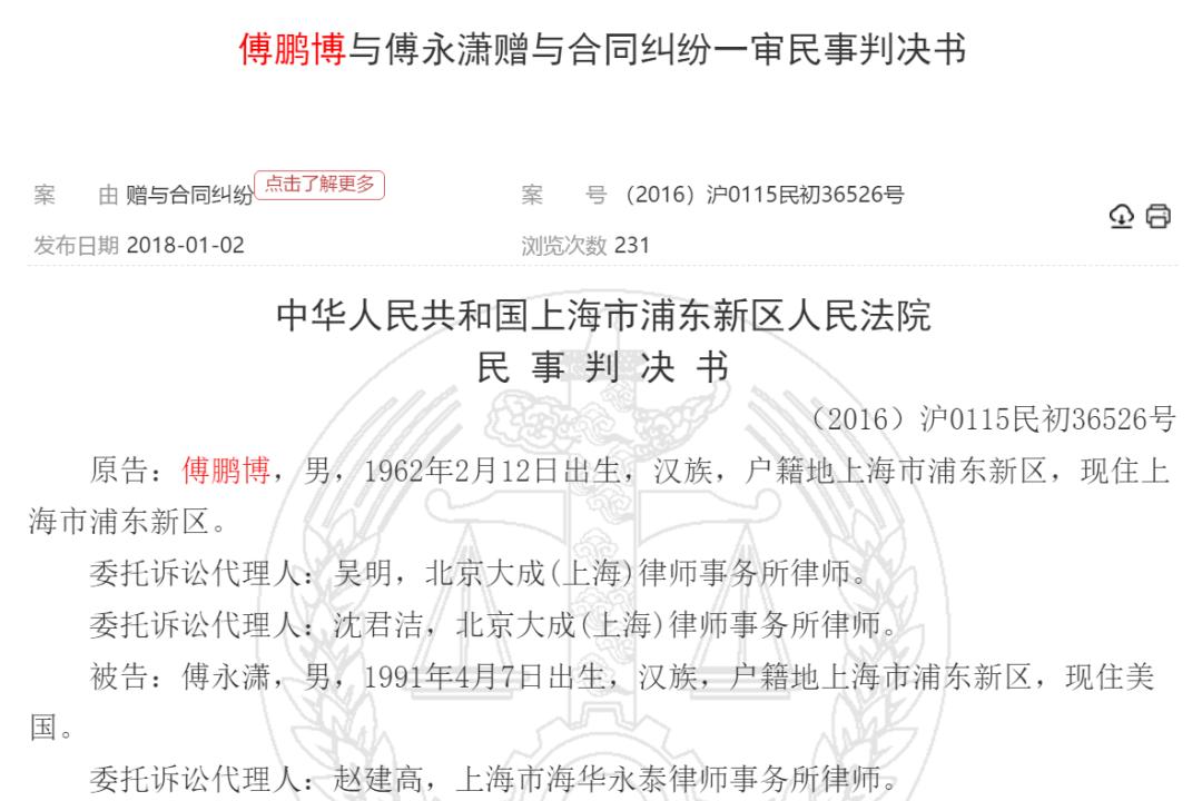 睿远基金知名基金经理傅鹏博要求儿子返还59万美金赠与资金