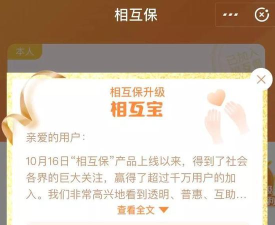 11月27日,相互保发布公告宣布即日起将升级为'相互宝',并定位为一款