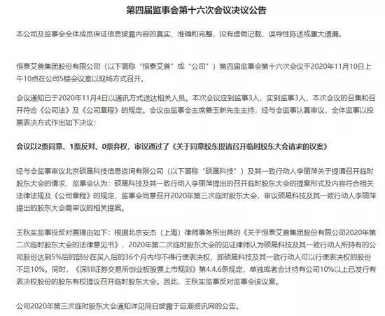 恒泰艾普一则公告只说了一半话 监管部门已介入