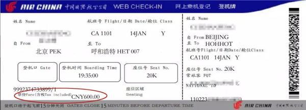 国航出手规范票价乱象:登机牌首试打印票价|票