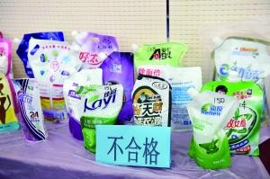 现场展示的部分洗衣液抽检样品。来源:现代快报