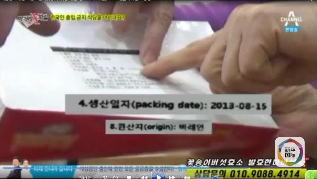视频截图显示:生产日期 2013年8月15日