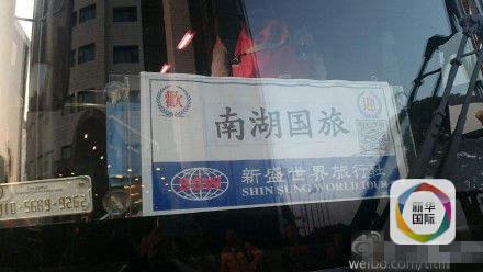图为游客刘小姐拍摄的旅行团大巴车风挡玻璃