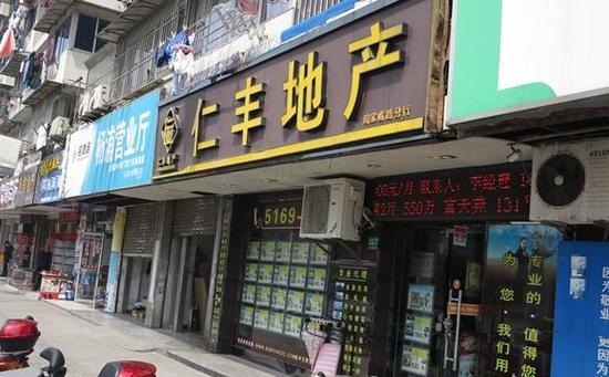 """在最高人民法院的中国裁判文书网上,可查到涉及""""仁丰房产""""的判决书有105起,其中大多数都为""""仁丰房产""""作为原告,起诉普通百姓支付中介费的案件。"""