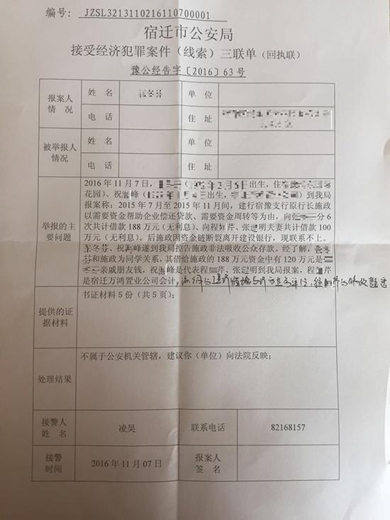 施政的一位高中同学与程某芹及其丈夫张某明报警后的回执单。 程某芹 供图