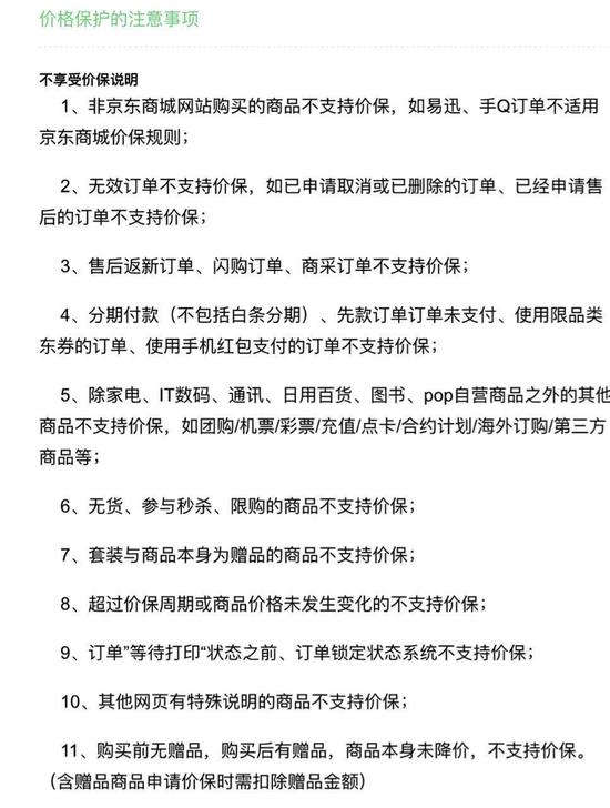提前購被指太坑人 京東雙11被投訴1200次?,香港交友討論區