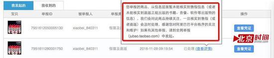 网友举报淘宝十年三金冠网店售假被驳回淘宝被指护假