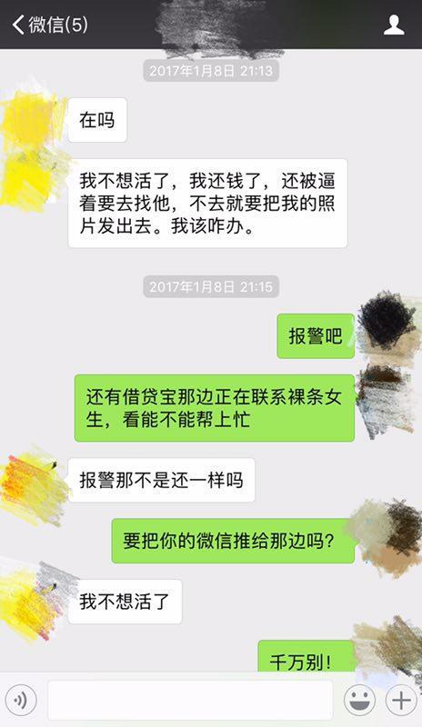 王小舒与记者微信截图