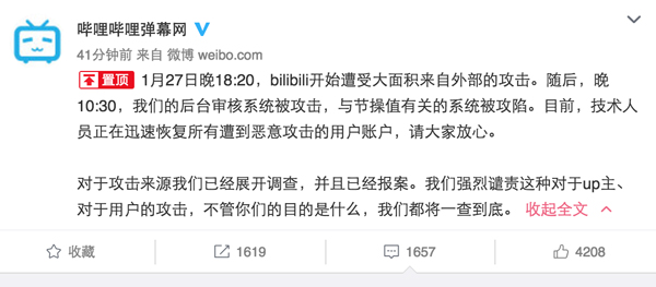 哔哩哔哩弹幕网发布微博称遭受外部攻击,对攻击来源已展开调查。