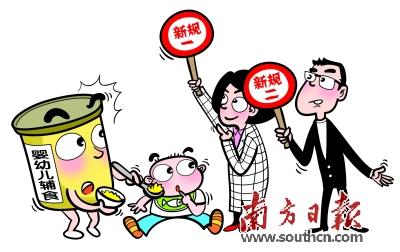 婴幼儿辅食新规:企业不得分装生产婴幼儿辅食