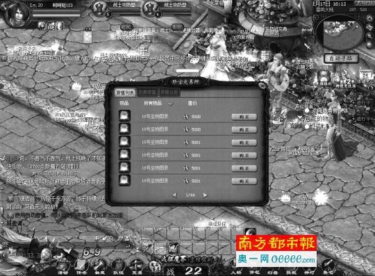 网龙旗下游戏魔域沦为赌博工具 称玩家天性好赌
