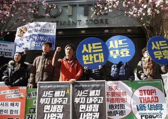 """近些天,韩国民众和民间组织分别在韩国国会以及乐天百货商场门前举行示威,抗议部署""""萨德"""",要求乐天拒绝提供部署用地"""