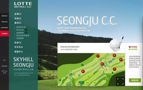 乐天高尔夫球场官方网站。