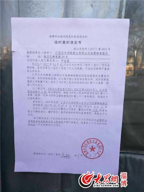 淄博乐天玛特被临时查封