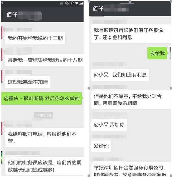 图片来源:佰仟金融微信维权群