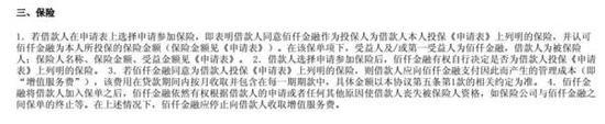 图片来源:佰仟金融电子借款合同