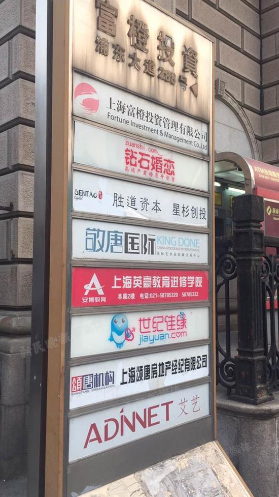 图说:2月26日,记者以消费者的身份来到了世纪佳缘浦东大道的线下店咨询。来源:新民晚报新民网暗访小组